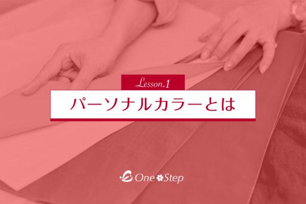 初級編 Lesson.1
