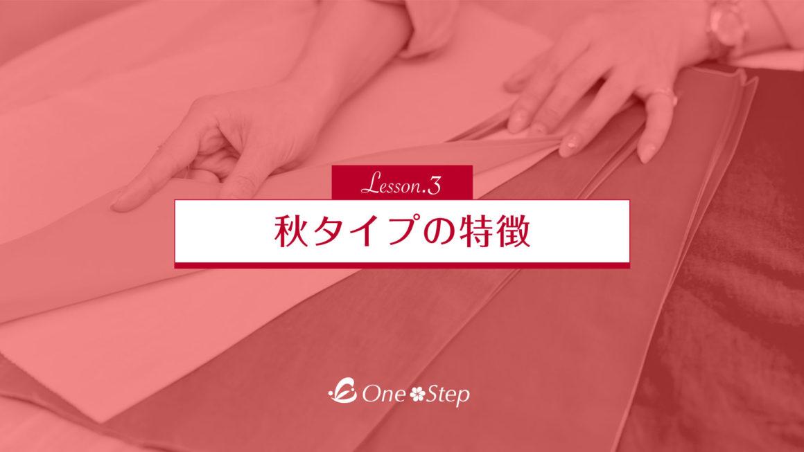 初級編 Lesson.3