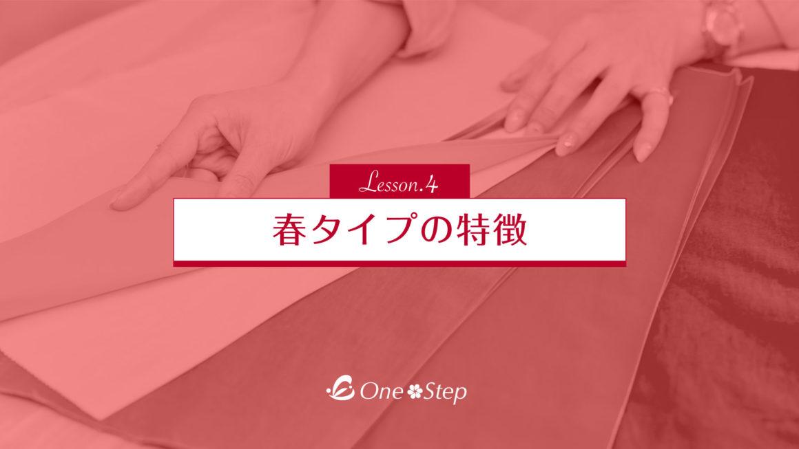 初級編 Lesson.4
