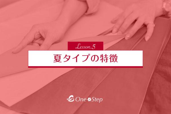 初級編 Lesson.5