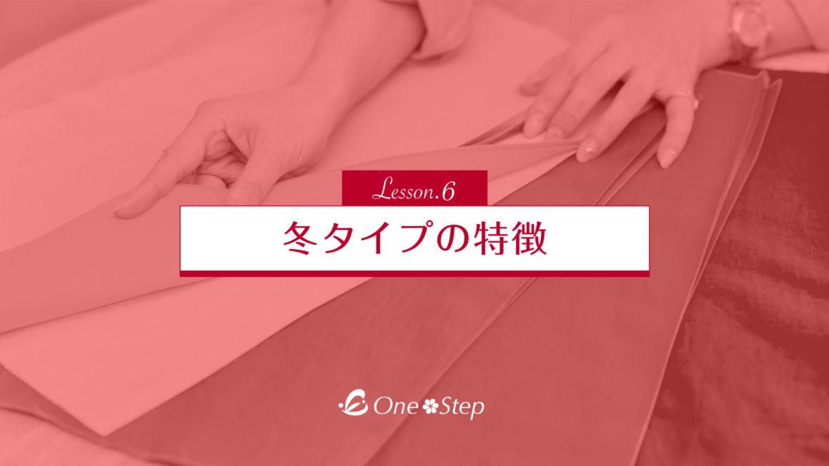 初級編 Lesson.6