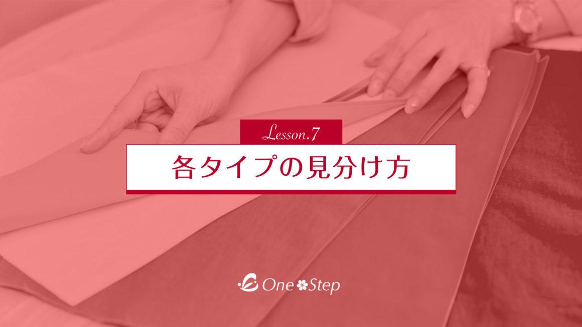 初級編 Lesson.7